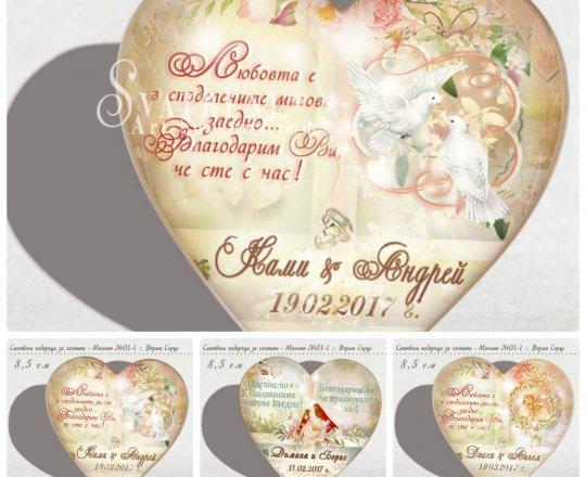 """Дизайн """"Floral Birds"""" в три Теми - Сватбени Магнити Сърце №01-5"""
