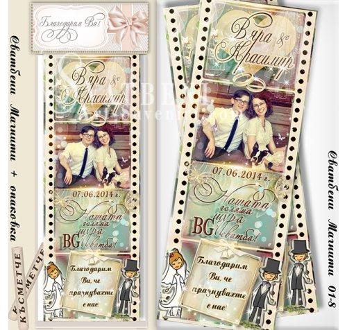 Нашата Голяма Щура Сватба :: Винтидж тема, тюркоаз - Сватбени магнити #01-8››307