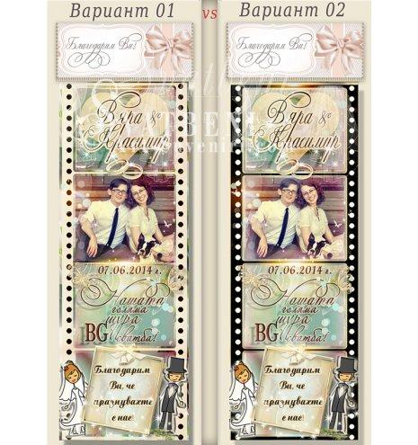 Нашата Голяма Щура Сватба :: Винтидж тема, тюркоаз - Сватбени магнити #01-8 (Серия от снимки ::  Магнити за хладилник) АРТ™