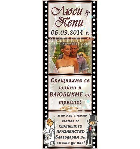 Кино Лента -  Младоженци Дрийм:: Сватбени магнити #01-8 (Серия от снимки ::  Магнити за хладилник) АРТ™
