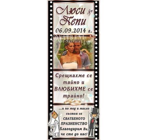 Кино Лента -  Младоженци Дрийм:: Сватбени магнити #01-8››161