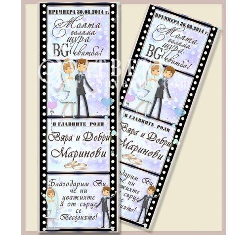 """Сватбени Магнити """"MR&MRS Romance""""  :: Модел #01-8››325"""