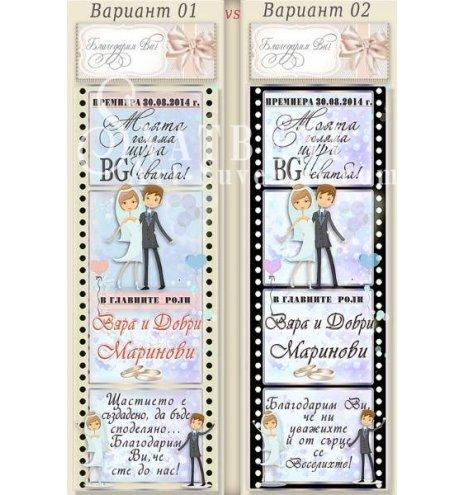 """Сватбени Магнити """"MR&MRS Romance""""  :: Модел #01-8 (Серия от снимки ::  Магнити за хладилник) АРТ™"""