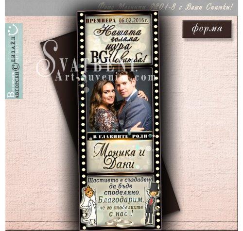 Магнити Кинолента с Ваша снимка :: Сватбени подаръци #01-8››253