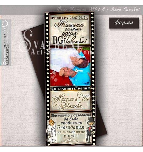 Магнити Кинолента с Ваша снимка :: Сватбени подаръци #01-8 (Серия от снимки ::  Магнити за хладилник) АРТ™