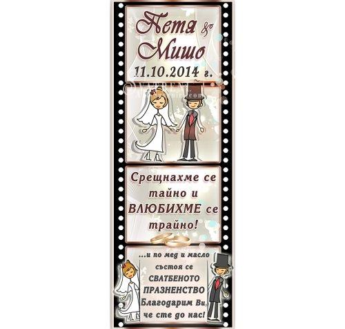 Сватбена История на Младоженци Дрийм:: Манити за подарък #01-8››160