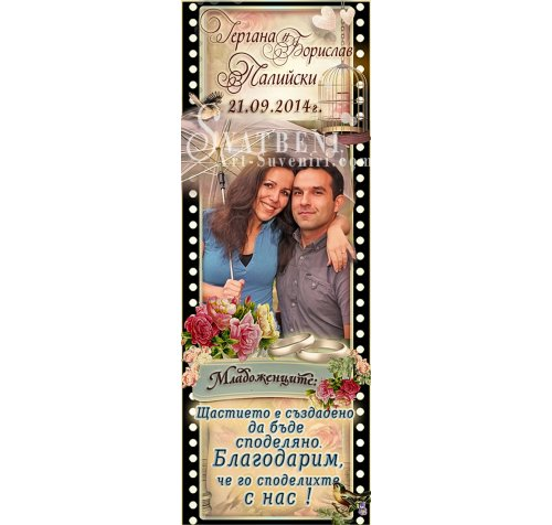 Магнити Кинолента с акцент върху снимката Ви и Послание, Тема Винтидж Рози :: №01-8››306