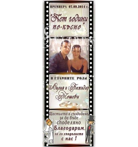 Сватбена История на Младоженци Дрийм:: Манити за подарък #01-8 (Серия от снимки ::  Магнити за хладилник) АРТ™
