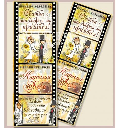 """Магнити """"Премиера"""", Сватбена тема """"Слънчогледи"""":: Подаръци за гостите #01-8 (Серия от снимки ::  Магнити за хладилник) АРТ™"""