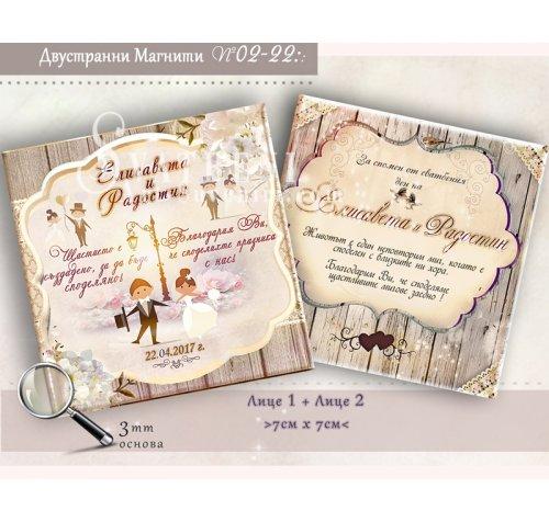 """Магнити с Две Лица  """"Младоженци Фино"""" :: Сватбени Подаръци № 02-22››541"""