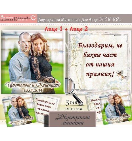 Магнити с Две Лица -  Снимка и Послание :: №: 01-22 (Магнити с Две Лица) АРТ™