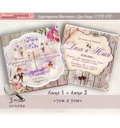"""Магнити с Две Лица  """"Младоженци Фино"""" :: Сватбени Подаръци № 02-22 (Магнити с Две Лица) АРТ™"""