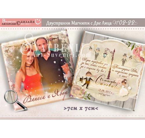 """Двустранни Магнити със Снимка и дизайн """"Младоженци Тино"""" №: 02-22››572"""