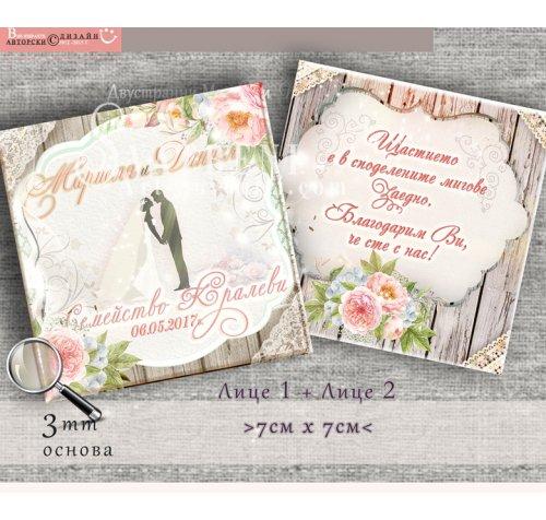 """Магнити с Две Лица и Дизайн """"Blush"""" :: Сватбени Подаръци №: 02-22››780"""