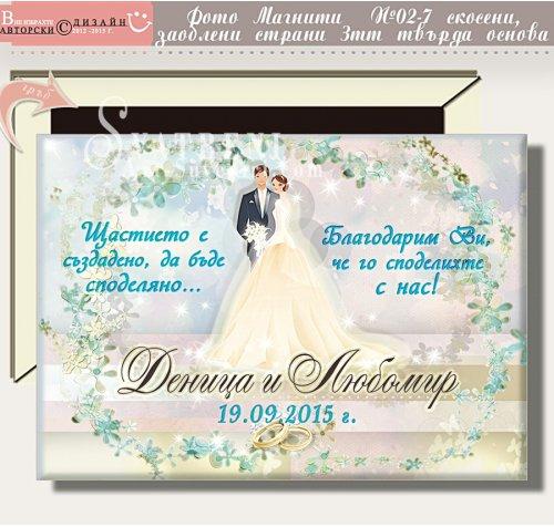 """Сватбени Магнити """"Младоженци Файн"""" :: Магнити с твърда основа #02-7››484"""