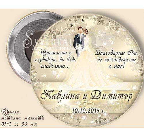"Дизайн ""Младоженци Файн"" - Кръгли Гланцови Магнити #07-5››454"