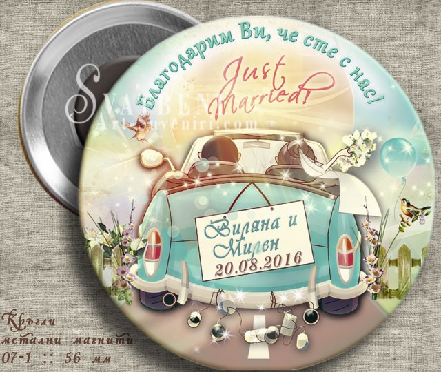 "Тема ""Just Married"" # 2  в цветове по избор - Сватбени Магнити #07-5"