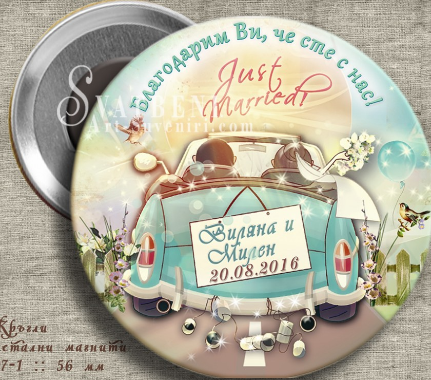 """Тема """"Just Married"""" # 2  в цветове по избор - Сватбени Магнити #07-5"""