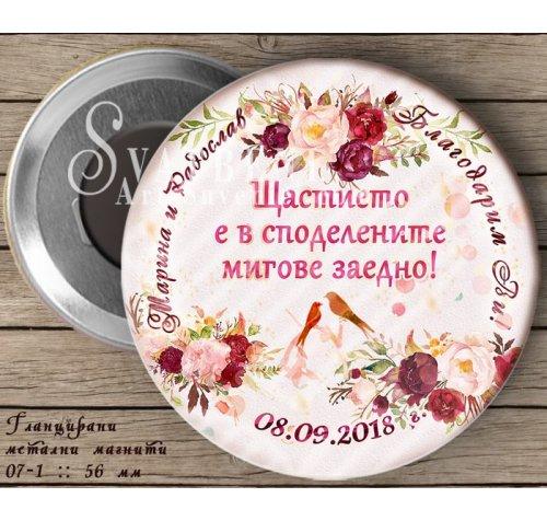 """Сватбени подаръци за гостите """"Флорал Марсала"""" :: Магнити № 07-5››885"""