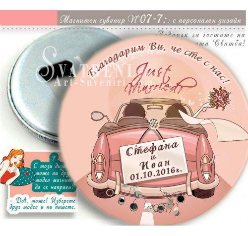 """Дизайн """"Just Married""""#2 :: Сватбени Магнит Отварачки и Огледалца №07-X››471"""