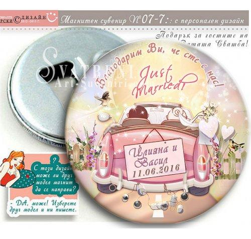 """Дизайн """"Just Married"""" :: Сватбени Магнит Отварачки и Огледалца №07-X››470"""