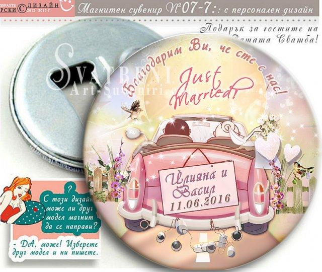 """Дизайн """"Just Married"""" :: Сватбени Магнит Отварачки и Огледалца №07-X"""