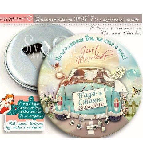 """Дизайн """"Just Married"""" :: Сватбени Магнит Отварачки и Огледалца №07-X (Магнитче отварачки :: 56мм) АРТ™"""