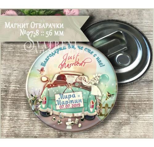 """Дизайн """"Just Married Mint"""" :: Сватбени Магнит Отварачки и Огледалца №07-X››863"""