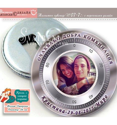 Магнит Отварачка или Огледалце с Ваша снимка :: Очаквано Добра Комбинация! Сватбени подаръци #07-7 (Магнитче отварачки :: 56мм) АРТ™