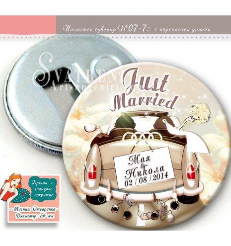 """Дизайн """"Just Married""""#2 :: Сватбени Магнит Отварачки и Огледалца №07-X (Магнитче отварачки :: 56мм) АРТ™"""