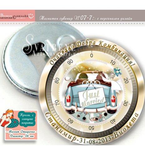 Магнити в Златно с дизайн Очаквано Добра Комбинация :: Магнит Отварачки #07-7 (Магнитче отварачки :: 56мм) АРТ™