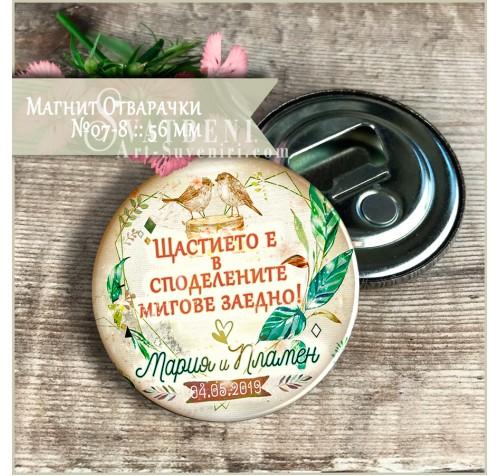 """Сватбена Тема """"Greenery"""" Магнит Отварачки или Огледалца №07-X››937"""