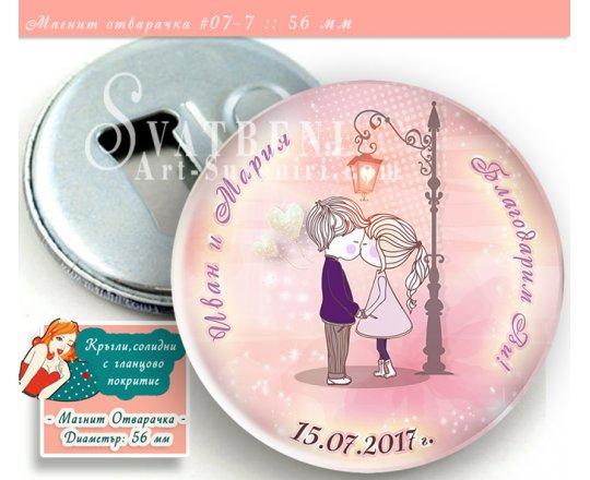 Романтична Целувка :: Сватбени Магнит Отварачки или Огледалца №07-x