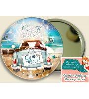 Морска Тема :: Сватбени Магнит Отварачки или Огледалца №07-х