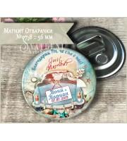 Магнит Отварачки с Морска Сватбена Тема:: Подаръци за гостите №07-7