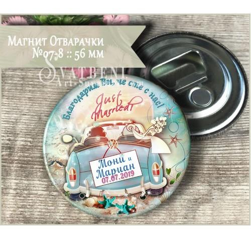 Магнит Отварачки с Морска Сватбена Тема:: Подаръци за гостите №07-7››1003