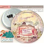 """Подаръчета с тема """"Bon Voyage"""" :: Сватбени Магнит Отварачки и Огледалца №07-X"""