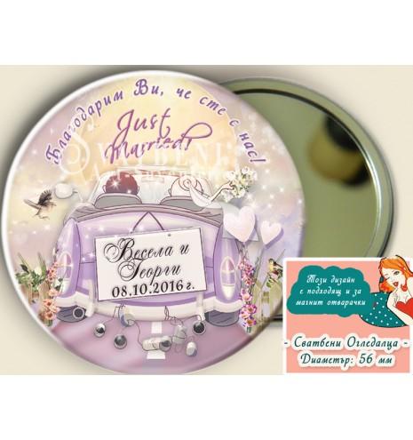 """Сватбени Огледалца :: Тема """"Bon Voyage"""" в Цветове по Избор №07-8 (Сувенирни огледалца :: 56 мм) АРТ™"""