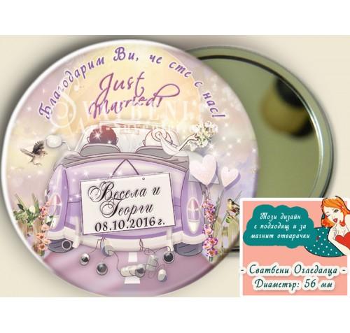 """Сватбени Огледалца :: Тема """"Bon Voyage"""" в Цветове по Избор №07-8››777"""