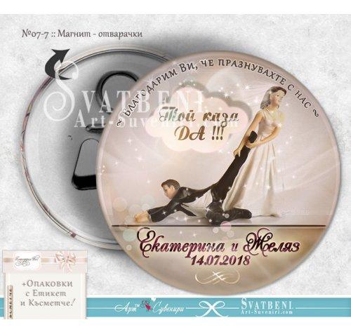 """Дизайн """"Веселите младоженци"""" Сватбени Магнит Отварачки или Огледалца №07-x››867"""