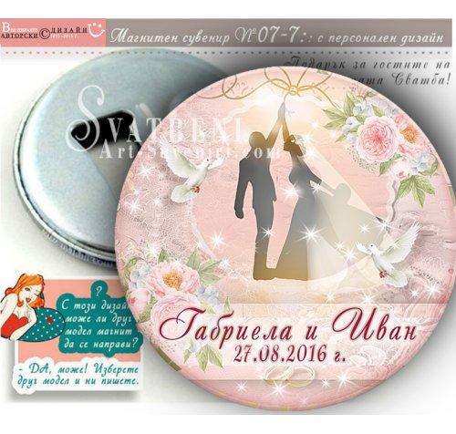 Сватбени Магнит Отварачки или Огледалца HiFive :: №07-X››668