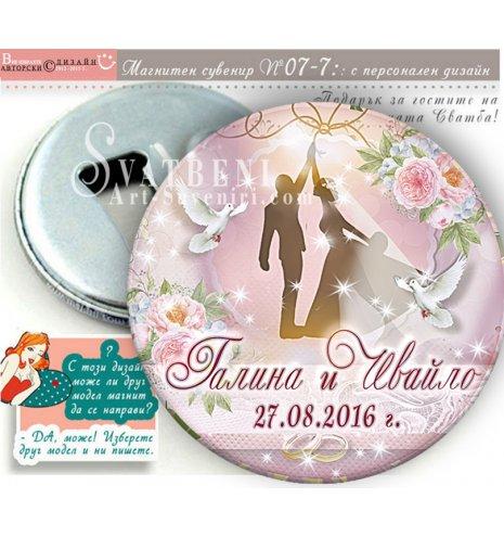Сватбени Магнит Отварачки или Огледалца HiFive :: №07-X (Магнитче отварачки :: 56мм) АРТ™
