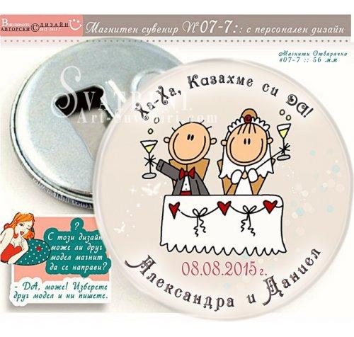 Веселите Младоженци! :: Магнит Отварачки #07-7››102
