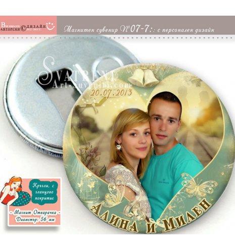 Винтидж Ретро Сватбена Тема  :: Магнит Отварачки #07-7 (Магнитче отварачки :: 56мм) АРТ™