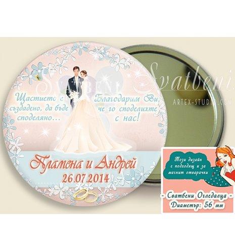 """ Младоженци Файн "" :: Сватбени Огледалца #07-7 (Сувенирни огледалца :: 56 мм) АРТ™"