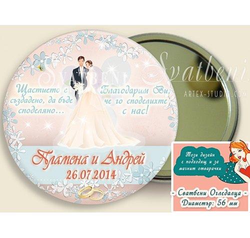 """"""" Младоженци Файн """" :: Сватбени Огледалца #07-7››327"""
