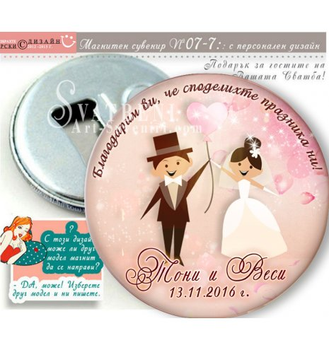 Сватбени Магнит Отварачки или Огледалца Младоженци Тино №07-X (Магнитче отварачки :: 56мм) АРТ™