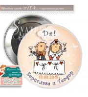 """""""Веселите Младоженци"""" в цветове по Избор :: Сватбени Значки Бутониери #15-3"""