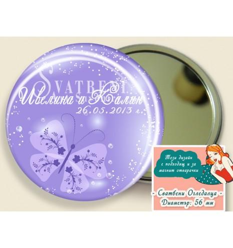 Мотив - пеперуди, лилава тема :: Сватбени Огледалца #07-8 (Сувенирни огледалца :: 56 мм) АРТ™