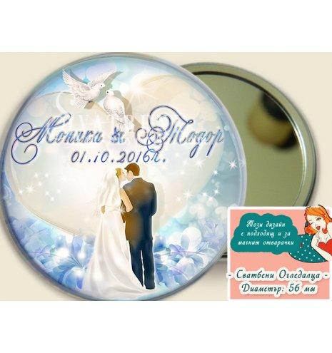 Сватбени Магнит Отварачки или Огледалца Тема Serenity №07-X (Магнитче отварачки :: 56мм) АРТ™